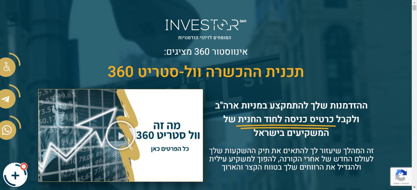 תכנית_ההכשרה_Wall_Street_360_-_אינווסטור_360_-_2021-03-12_10.39.37