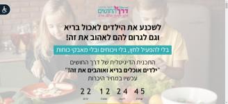 ילדים_אוכלים_בריא_ואוהבים_את_זה!_התכנית_הדיגיטלית_-_2021-03-12_10.29.27