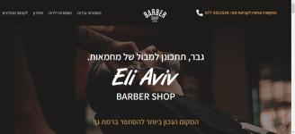 eli_aviv_barber_shop_⋆_אלי_אביב_מספרת_גברים_ומספרת_ילדים_ברמת_גן_-_2021-03-12_10.40.04